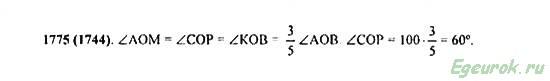 ГДЗ по математике 5 класс Виленкин  - номер №1775
