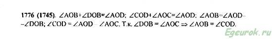 ГДЗ по математике 5 класс Виленкин  - номер №1776