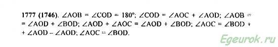 ГДЗ по математике 5 класс Виленкин  - номер №1777