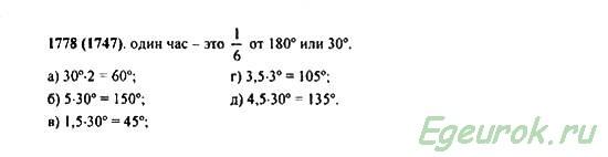 ГДЗ по математике 5 класс Виленкин  - номер №1778