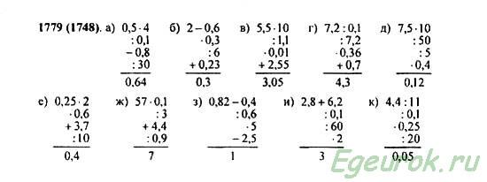 ГДЗ по математике 5 класс Виленкин  - номер №1779