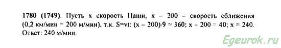 ГДЗ по математике 5 класс Виленкин  - номер №1780
