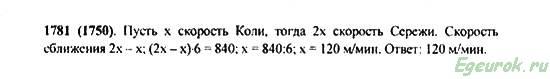 ГДЗ по математике 5 класс Виленкин  - номер №1781