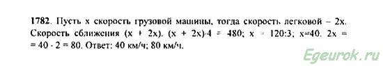 ГДЗ по математике 5 класс Виленкин  - номер №1782