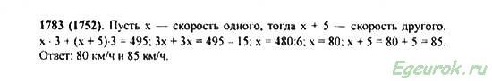 ГДЗ по математике 5 класс Виленкин  - номер №1783