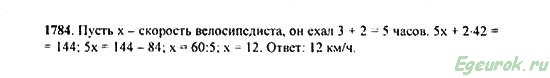 ГДЗ по математике 5 класс Виленкин  - номер №1784