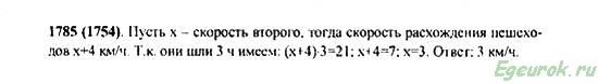 ГДЗ по математике 5 класс Виленкин  - номер №1785