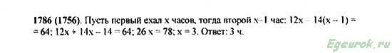 ГДЗ по математике 5 класс Виленкин  - номер №1786