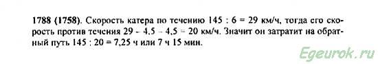 ГДЗ по математике 5 класс Виленкин  - номер №1788