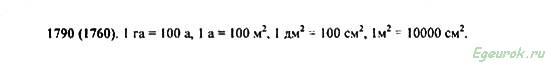 ГДЗ по математике 5 класс Виленкин  - номер №1790