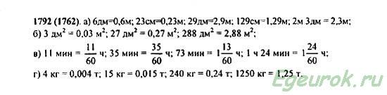 ГДЗ по математике 5 класс Виленкин  - номер №1792