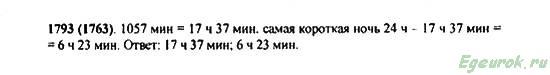 ГДЗ по математике 5 класс Виленкин  - номер №1793