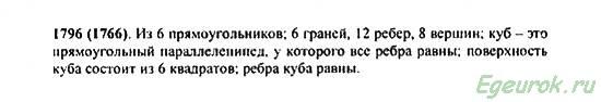 ГДЗ по математике 5 класс Виленкин  - номер №1796