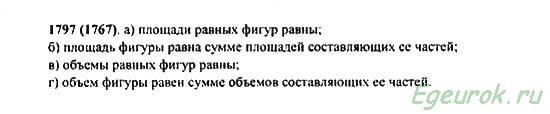 ГДЗ по математике 5 класс Виленкин  - номер №1797