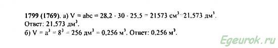 ГДЗ по математике 5 класс Виленкин  - номер №1799