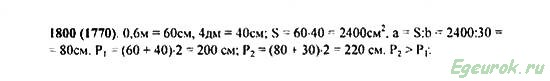 ГДЗ по математике 5 класс Виленкин  - номер №1800