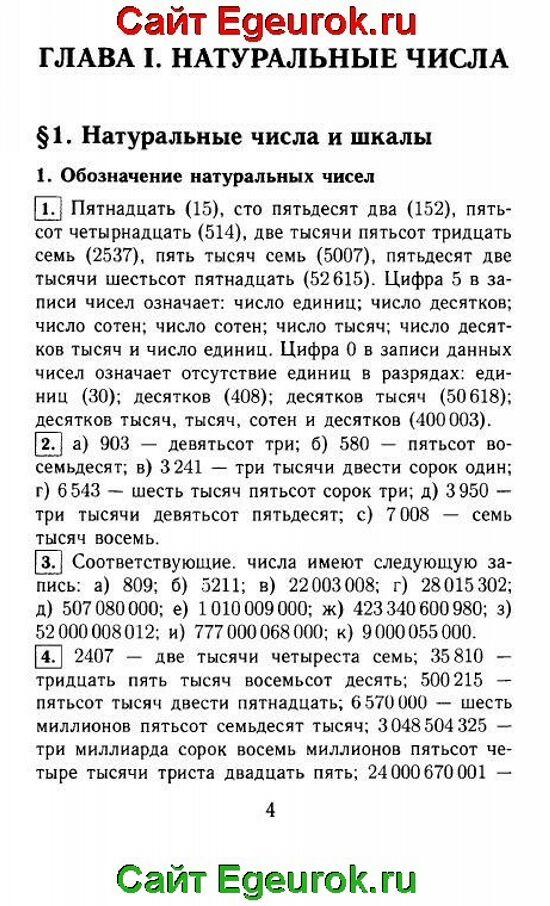 ГДЗ по математике 5 класс - Виленкин - решение задания номер №1-4.