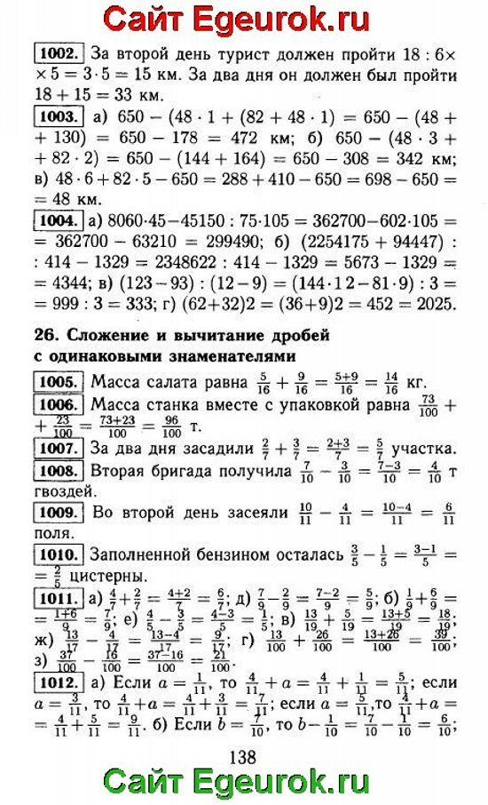 ГДЗ по математике 5 класс - Виленкин - решение задания номер №1002-1012.