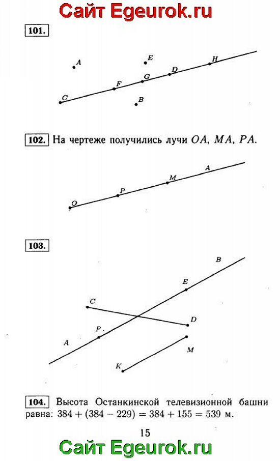 ГДЗ по математике 5 класс - Виленкин - решение задания номер №101-104.