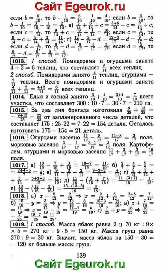 ГДЗ по математике 5 класс - Виленкин - решение задания номер №1013-1019.