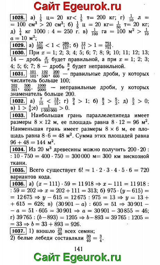 ГДЗ по математике 5 класс - Виленкин - решение задания номер №1028-1037.