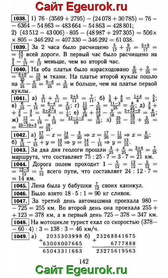 ГДЗ по математике 5 класс - Виленкин - решение задания номер №1038-1049.