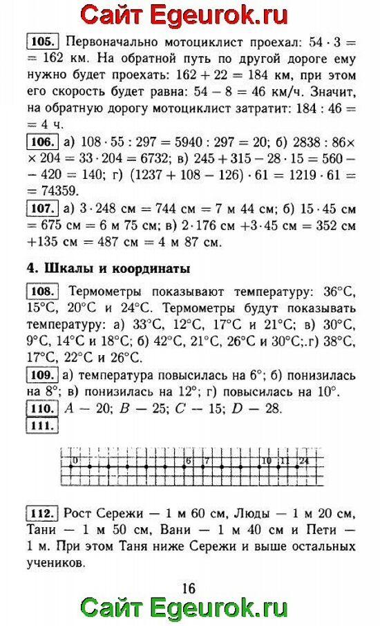 ГДЗ по математике 5 класс - Виленкин - решение задания номер №105-112.