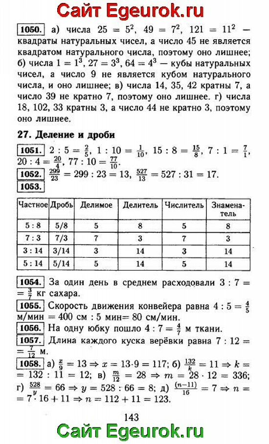 ГДЗ по математике 5 класс - Виленкин - решение задания номер №1050-1058.
