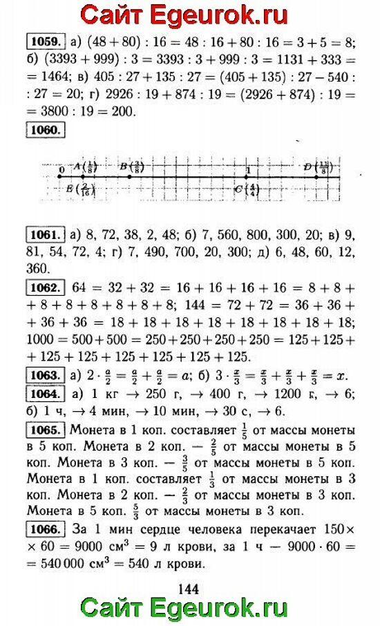 ГДЗ по математике 5 класс - Виленкин - решение задания номер №1059-1066.