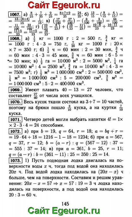 ГДЗ по математике 5 класс - Виленкин - решение задания номер №1067-1073.