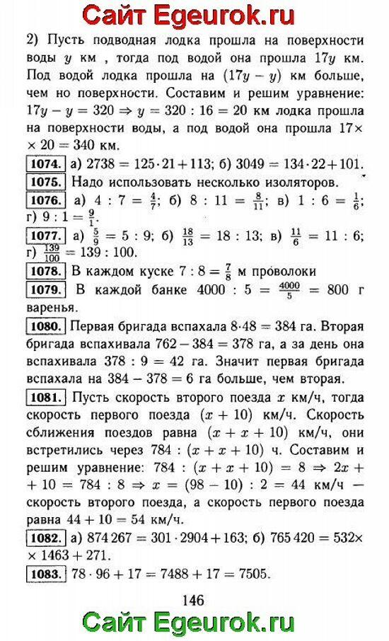 ГДЗ по математике 5 класс - Виленкин - решение задания номер №1074-1083.