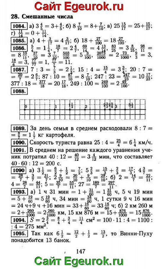 ГДЗ по математике 5 класс - Виленкин - решение задания номер №1084-1095.