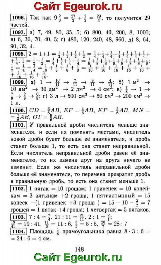 ГДЗ по математике 5 класс - Виленкин - решение задания номер №1096-1104.