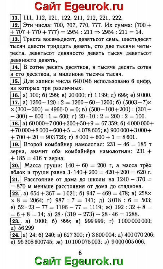 ГДЗ по математике 5 класс - Виленкин - решение задания номер №11-24.