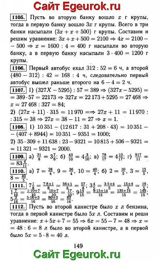 ГДЗ по математике 5 класс - Виленкин - решение задания номер №1105-1112.