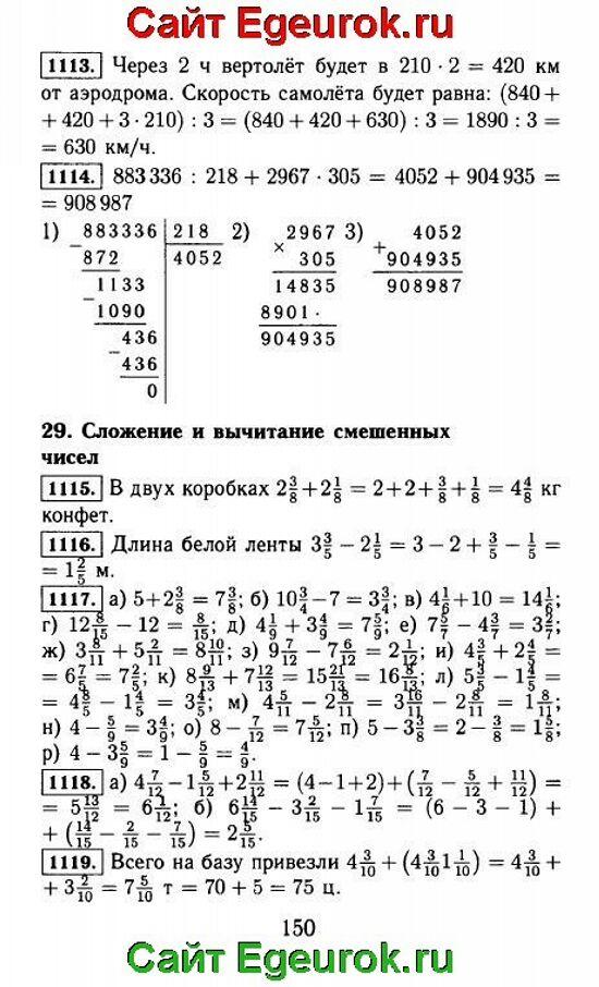 ГДЗ по математике 5 класс - Виленкин - решение задания номер №1113-1119.