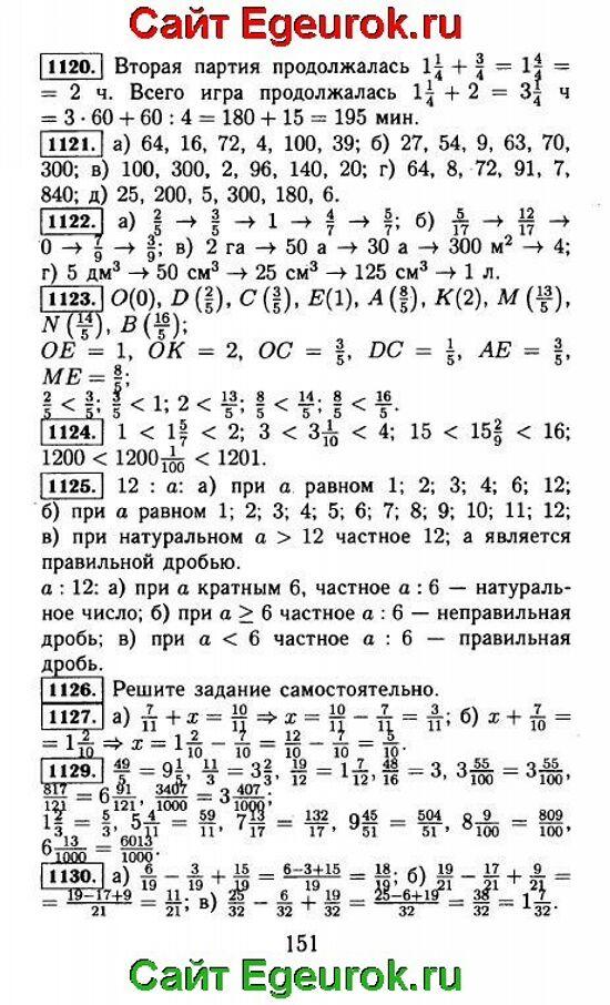 ГДЗ по математике 5 класс - Виленкин - решение задания номер №1120-1130.