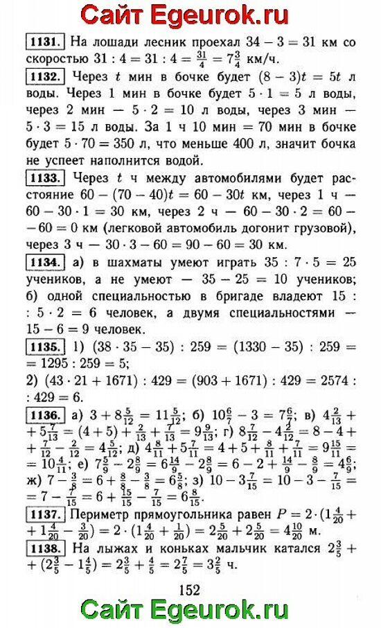 ГДЗ по математике 5 класс - Виленкин - решение задания номер №1131-1138.