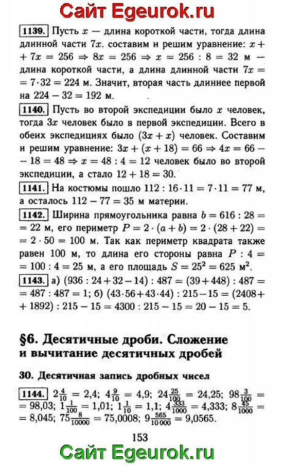 ГДЗ по математике 5 класс - Виленкин - решение задания номер №1139-1144.