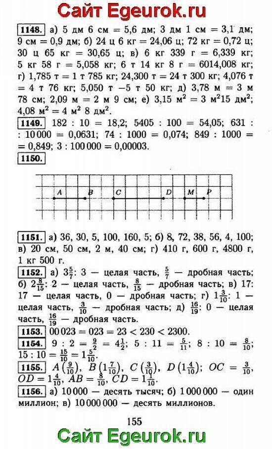 ГДЗ по математике 5 класс - Виленкин - решение задания номер №1148-1156.