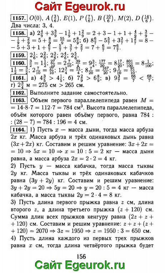 ГДЗ по математике 5 класс - Виленкин - решение задания номер №1157-1164.