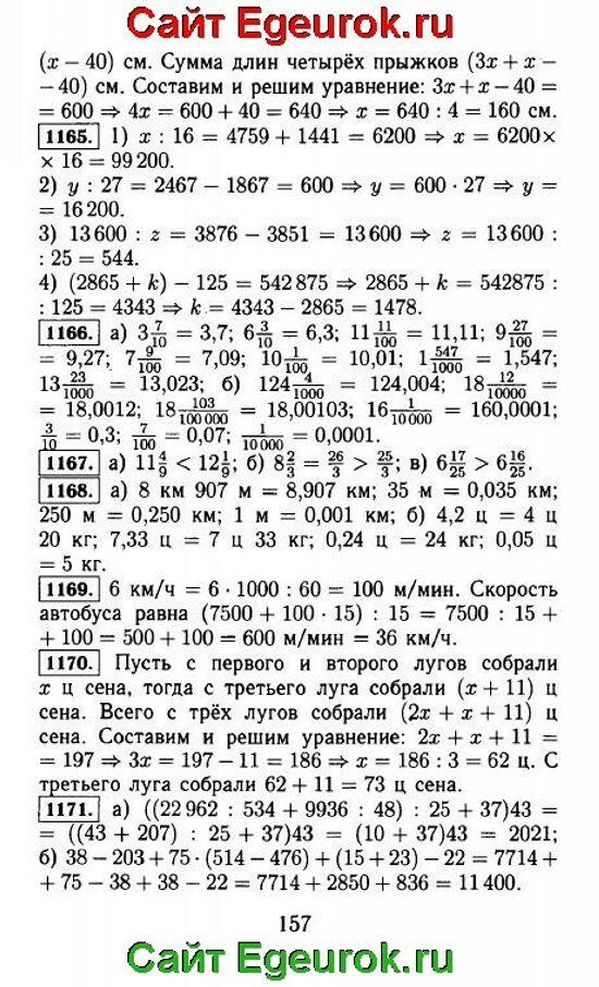 ГДЗ по математике 5 класс - Виленкин - решение задания номер №1165-1171.