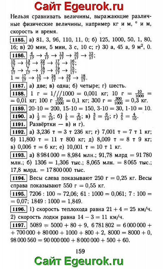 ГДЗ по математике 5 класс - Виленкин - решение задания номер №1185-1197.