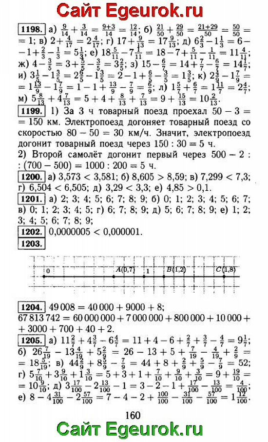 ГДЗ по математике 5 класс - Виленкин - решение задания номер №1198-1205.