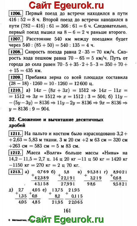 ГДЗ по математике 5 класс - Виленкин - решение задания номер №1206-1213.