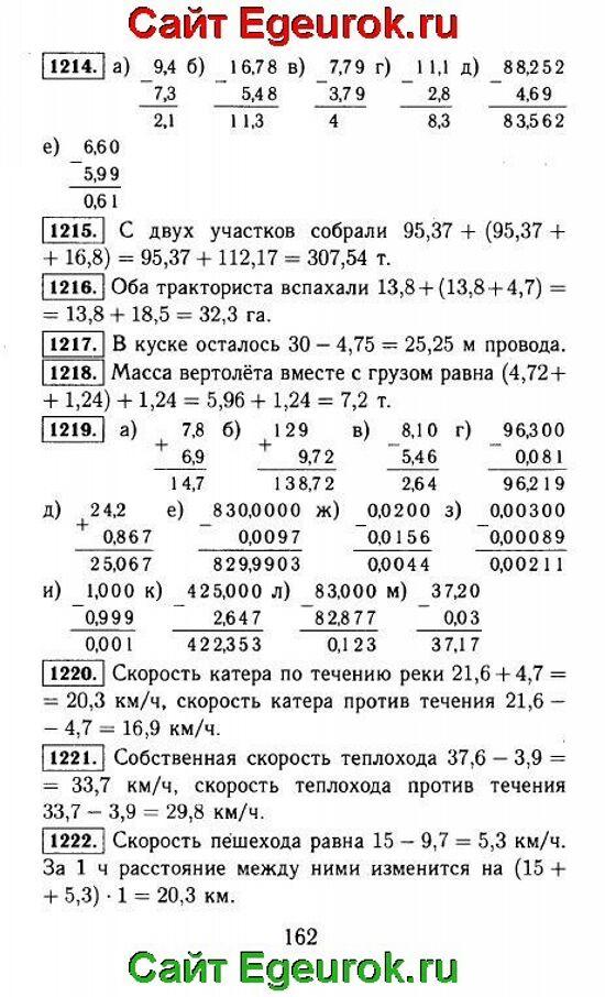 ГДЗ по математике 5 класс - Виленкин - решение задания номер №1214-1222.