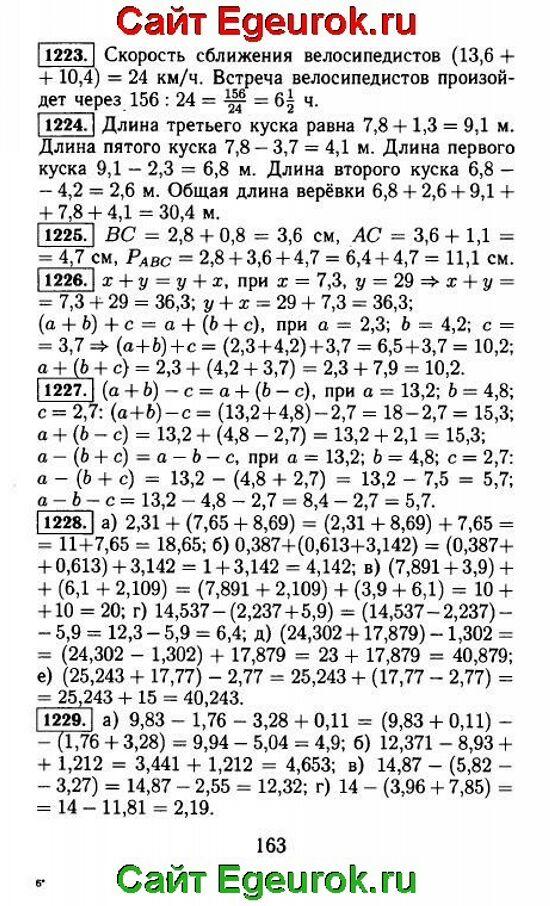 ГДЗ по математике 5 класс - Виленкин - решение задания номер №1223-1229.