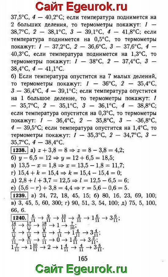 ГДЗ по математике 5 класс - Виленкин - решение задания номер №1237-1240.