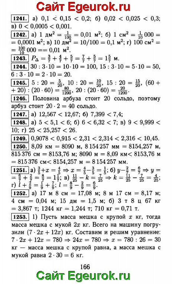 ГДЗ по математике 5 класс - Виленкин - решение задания номер №1241-1253.