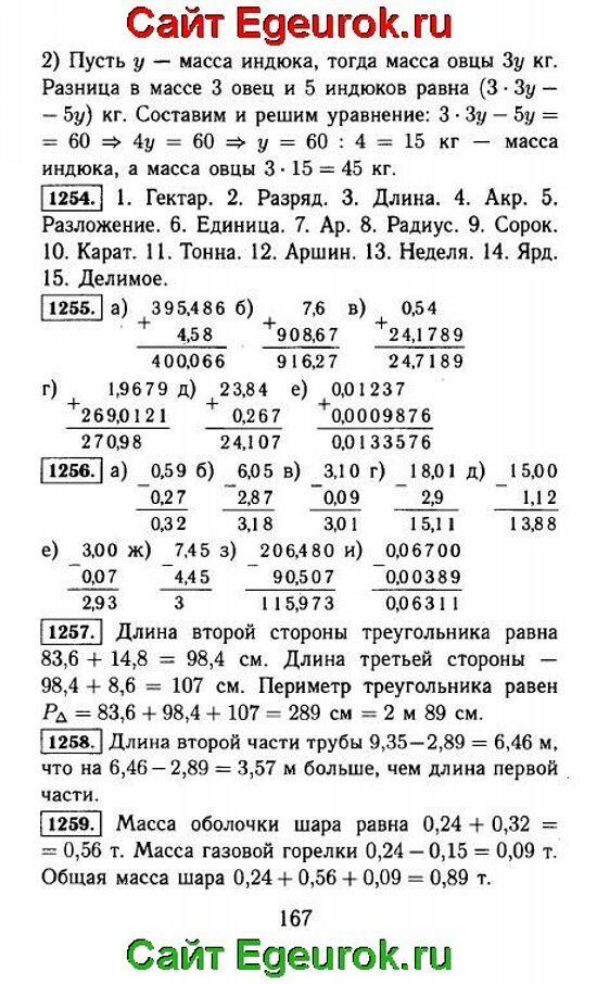 ГДЗ по математике 5 класс - Виленкин - решение задания номер №1254-1259.